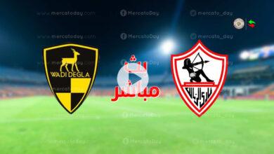 مشاهدة مباراة الزمالك ووادي دجلة في بث مباشر يلا شوت بـ الدوري المصري