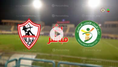 مشاهدة مباراة الزمالك والبنك الاهلي في بث مباشر يلا شوت ببطولة الدوري المصري