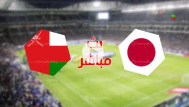 بث مباشر : شاهد مباراة عمان واليابان في تصفيات كأس العالم 2022 رابط يلا شوت