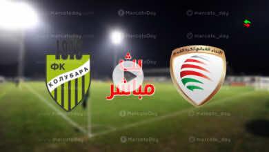 مشاهدة مباراة عمان وكولوبارا في بث مباشر يلا شوت بتحضيرات تصفيات كأس العالم