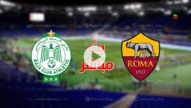 بث مباشر | مشاهدة مباراة الرجاء وروما في تحضيرات الموسم الجديد