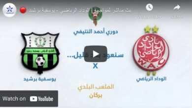 مشاهدة مباراة الوداد ويوسفية برشيد في بث مباشر ببطولة دوري أحمد النتيفي رابط كورة لايف