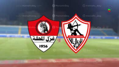 موعد مباراة الزمالك أمام غزل المحلة في الدوري المصري والقنوات الناقلة