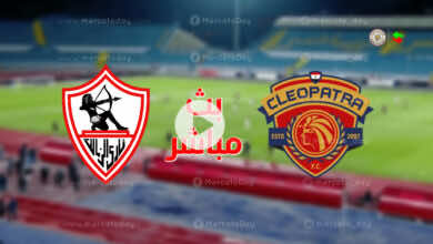 مشاهدة مباراة الزمالك وسيراميكا كليوباترا في بث مباشر يلا شوت بـ الدوري المصري