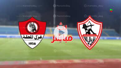 مشاهدة مباراة الزمالك وغزل المحلة في بث مباشر يلا شوت الدوري المصري