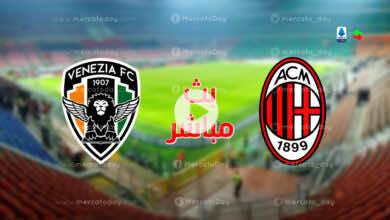 البث المباشر | مشاهدة مباراة اليوم بين ميلان وفينيسيا في الدوري الايطالي رابط يلا شوت
