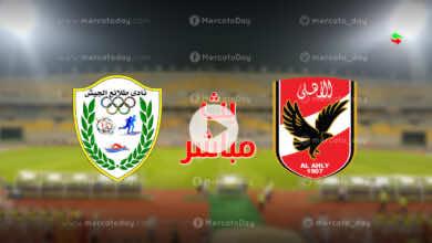 البث المباشر   مشاهدة مباراة اليوم بين الاهلي وطلائع الجيش في كأس السوبر المصري رابط يلا شوت