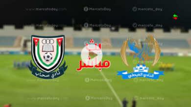 البث المباشر | مشاهدة مباراة اليوم بين الفيصلي وسحاب في كأس الاردن رابط يلا شوت