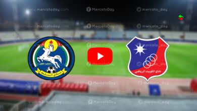 البث المباشر | مشاهدة مباراة اليوم بين الكويت والسلط في كاس الاتحاد الاسيوي بث يلا لايف