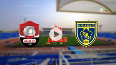مشاهدة مباراة التعاون والرائد في بث مباشر ببطولة الدوري السعودي رابط كورة اون لاين