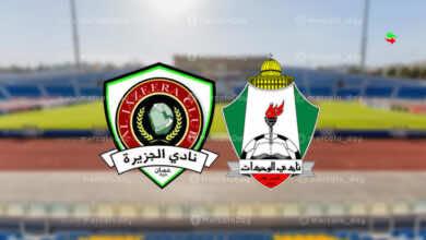 موعد مباراة الوحدات والجزيرة في كأس الاردن والقنوات الناقلة