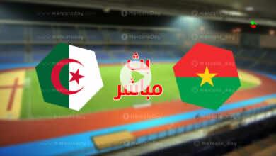 مشاهدة مباراة الجزائر وبوركينا فاسو في بث مباشر يلا شوت بتصفيات كأس العالم 2022