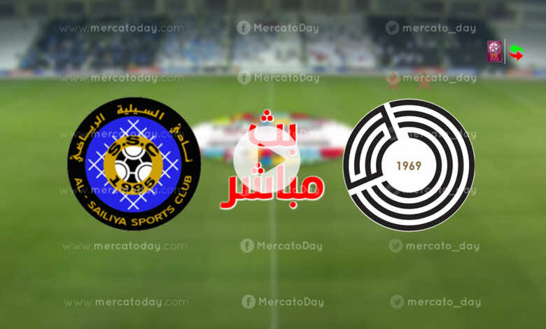 مشاهدة مباراة السد والسيلية في بث مباشر يلا شوت ببطولة الدوري القطري