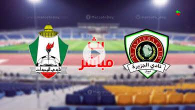البث المباشر | مشاهدة مباراة اليوم بين الوحدات والجزيرة في كأس الاردن بث يلا لايف