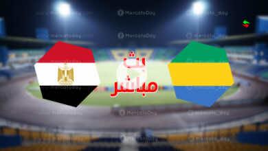 بث مباشر مصر والجابون في تصفيات كأس العالم 2022 رابط يلا شوت