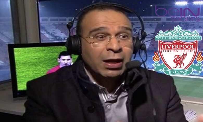مزعج وثرثار..جمهور تويتر يهاجم معلق مباراة ليفربول وميلان في بي إن سبورتس