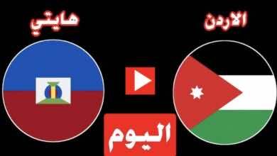 بث مباشر : شاهد مباراة الاردن وهايتي في بطولة البحرين الودية رابط يلا شوت