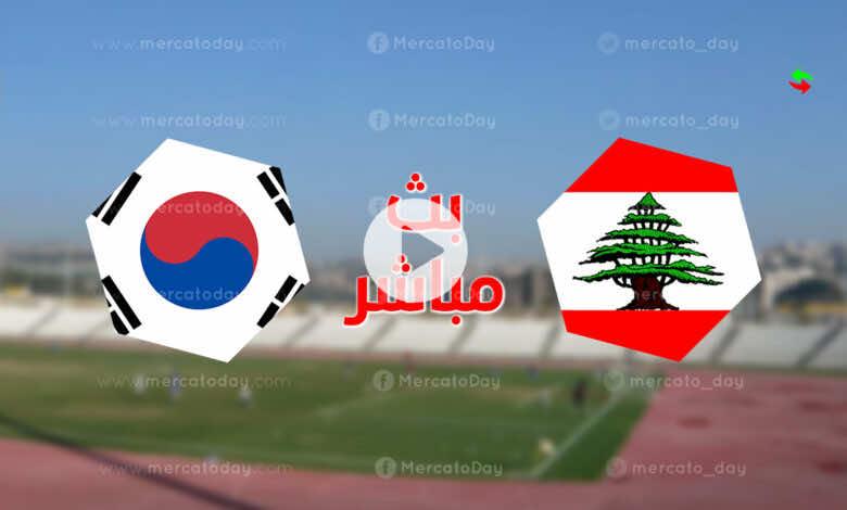 بث مباشر : شاهد مباراة لبنان وكوريا الجنوبية في تصفيات كأس العالم 2022 رابط يلا شوت