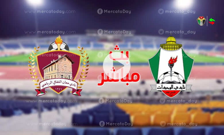 بث مباشر : شاهد مباراة الوحدات ومعان في الدوري الاردني رابط يلا شوت