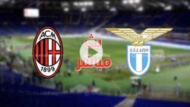 مشاهدة مباراة ميلان ولاتسيو في بث مباشر يلا شوت ببطولة الدوري الايطالي
