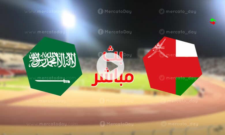 بث مباشر : شاهد مباراة عمان والسعودية في تصفيات كأس العالم 2022 رابط يلا شوت