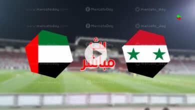 بث مباشر : شاهد مباراة سوريا والامارات في تصفيات كأس العالم 2022 رابط يلا شوت