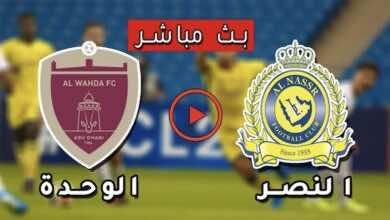 الآن في بث مباشر..مشاهدة مباراة النصر والوحدة في دوري ابطال اسيا رابط يلا لايف