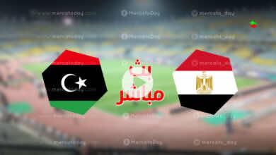 شاهد بث مباشر مباراة اليوم بين مصر وليبيا رابط يلا لايف بتصفيات كأس العالم 2022
