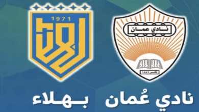 بث مباشر | مشاهدة مباراة عمان وبهلاء في الدوري العماني عمانتل رابط يلا شوت