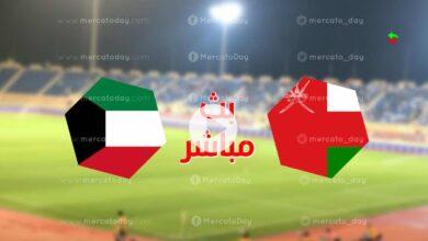 بث مباشر..مشاهدة مباراة عمان والكويت في بطولة غرب اسيا رابط يلا لايف
