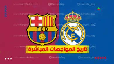 تاريخ مواجهات ريال مدريد وبرشلونة قبل كلاسيكو 2021