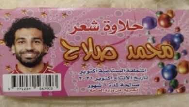 هل يتحرك رامي عباس ضد حلاوة شعر محمد صلاح بعد تصريح وزارة الصحة؟