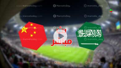بث مباشر : مشاهدة مباراة اليوم بين السعودية والصين في تصفيات كأس العالم 2022 رابط يلا لايف