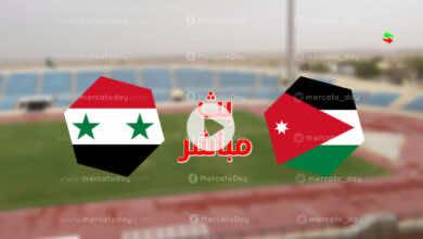 مشاهدة مباراة الاردن وسوريا في بث مباشر ببطولة غرب آسيا تحت 23 عامًا رابط يلا شوت